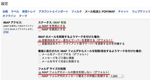 IMAP の設定を確認する
