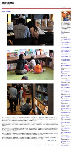 武雄市長日記にある図書館内の画像