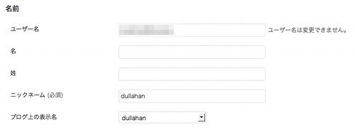 ニックネームを設定してブログにはそれを表示させる