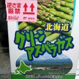 アスパラガスの豚肉巻き揚げ(2013/06/12)