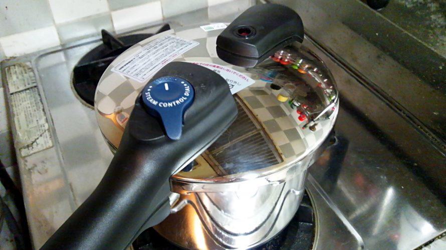 圧力鍋を買った
