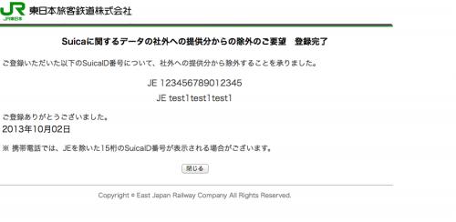 JR東日本の対応がひどい