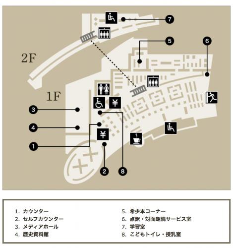 武雄市図書館公式館内マップ