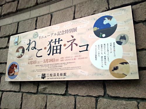松濤美術館リニューアル記念特別展『ねこ・猫・ネコ』に行ってきた