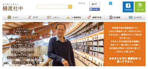 樋渡氏による武雄図書館の私物化