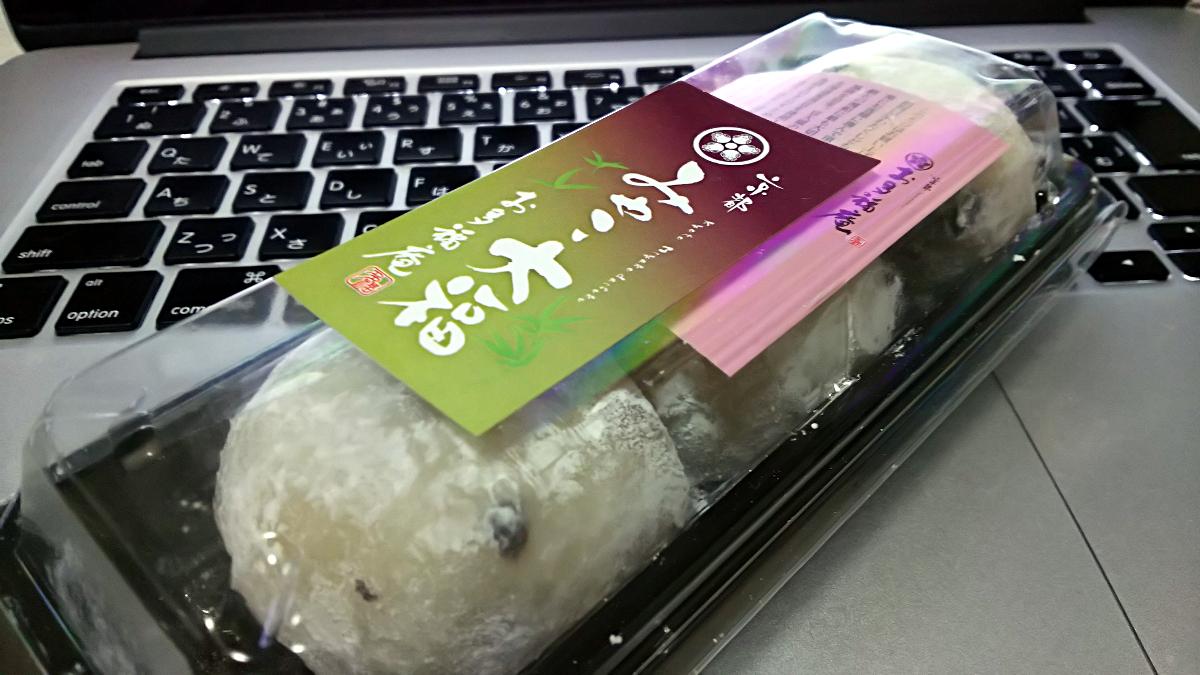 京都お多福庵の黒まめ塩大福