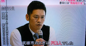CCC高橋氏「武雄市の時はド素人でした」
