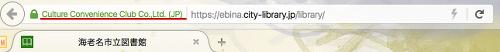 海老名市立図書館サイトのEV SSL証明