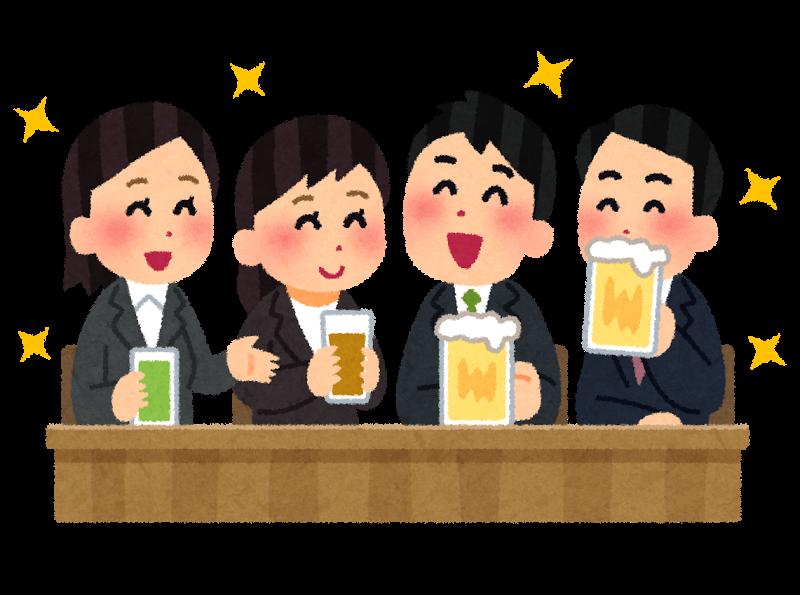 楽しく飲み会する人たち