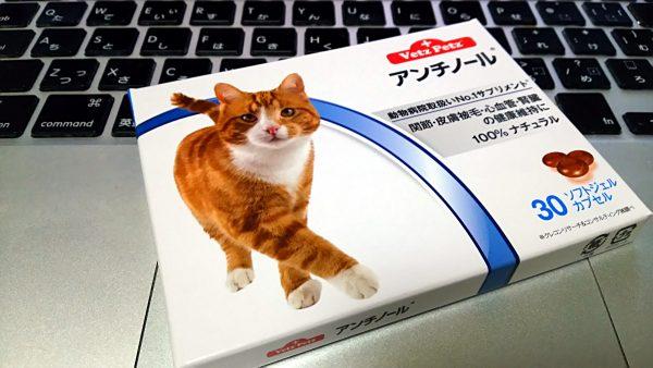猫用アンチノール(サプリメント)