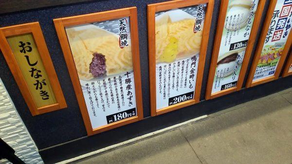 鳴門鯛焼本舗のお品書き