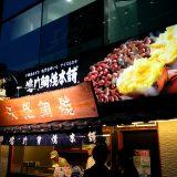 十勝産小豆鯛焼きと鳴門金時いも鯛焼き@鳴門鯛焼本舗