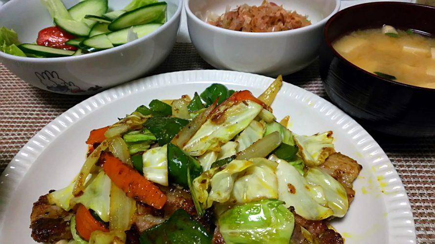 塩豚と野菜のカレー炒め