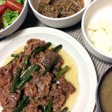 牛肉とにんにくの芽の甘辛タレ炒め(2018/09/08)