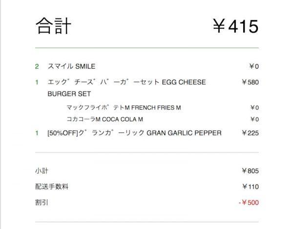 Uber Eats利用のマクドナルドの料金明細