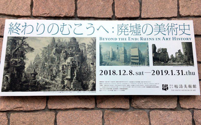 終わりのむこうへ : 廃墟の美術史