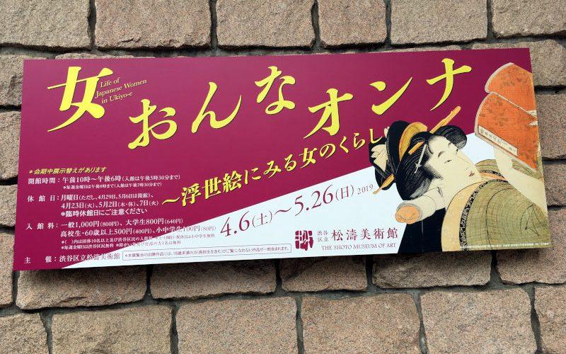 松濤美術館で『女・おんな・オンナ~浮世絵にみる女のくらし(A期 ...