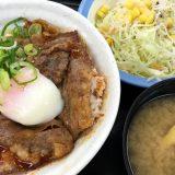 お肉たっぷり新作焼き牛めし@松屋