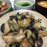 鶏もも肉と茄子の甘酢炒め(2019/07/11)