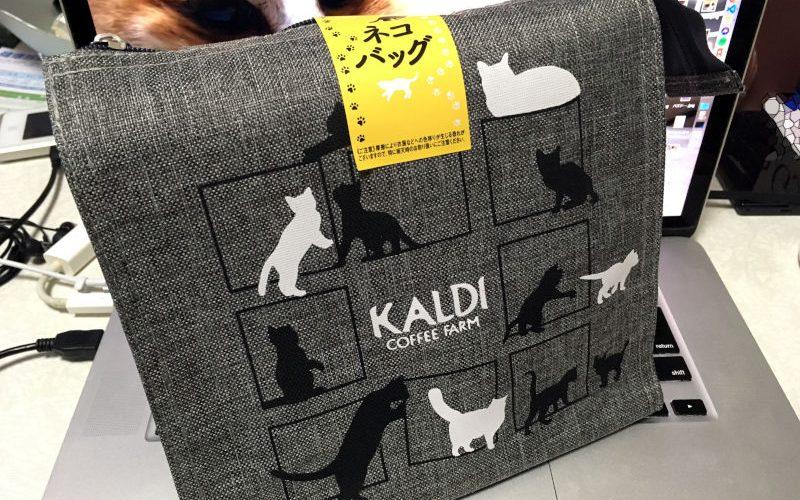 カルディでネコバッグを買った