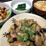 鶏もも肉と茄子のさっぱり煮(2019/08/26)