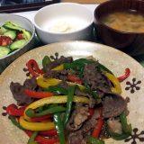 牛こま肉とパプリカの甘辛炒め(2019/09/02)