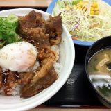 焼き牛めし生野菜セット@松屋