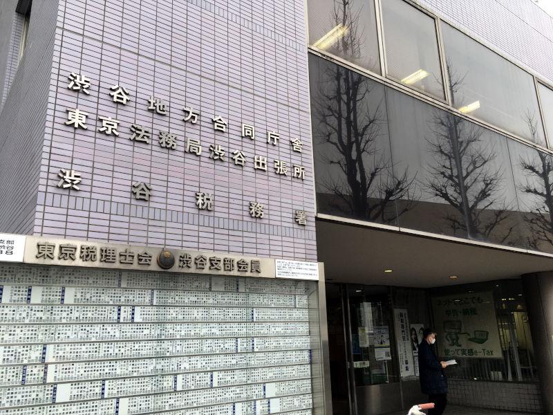 確定申告で渋谷税務署まで行ってきた