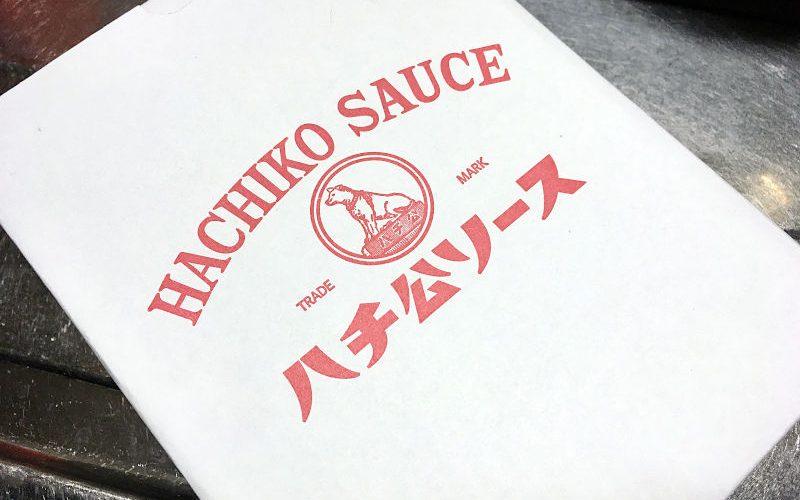 渋谷区deキャッシュレスキャンペーンに当選してハチ公ソースが届いた