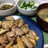 鶏肉とエリンギのバター醤油炒め(2020/07/20)