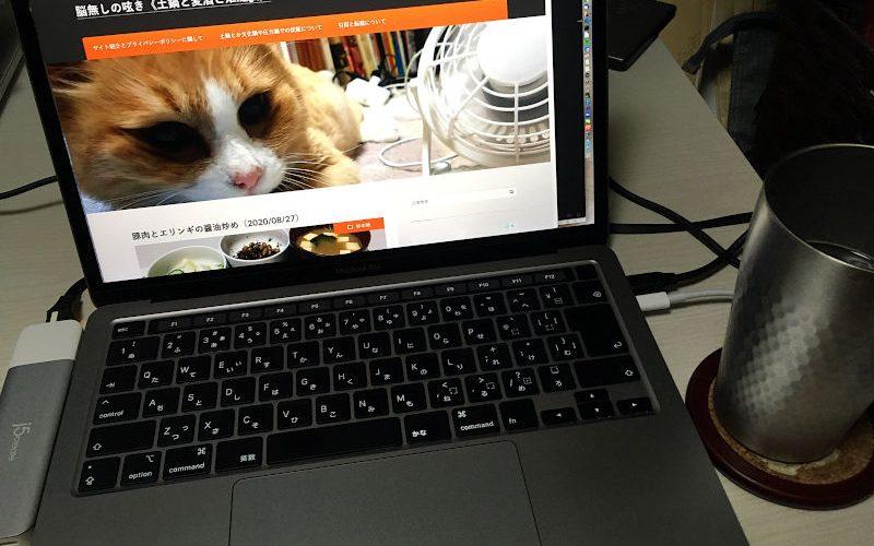 復活したMacBook Pro 13inch