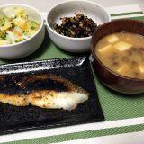 真鯛の塩麹ゆずとうがらし焼き(2020/09/11)