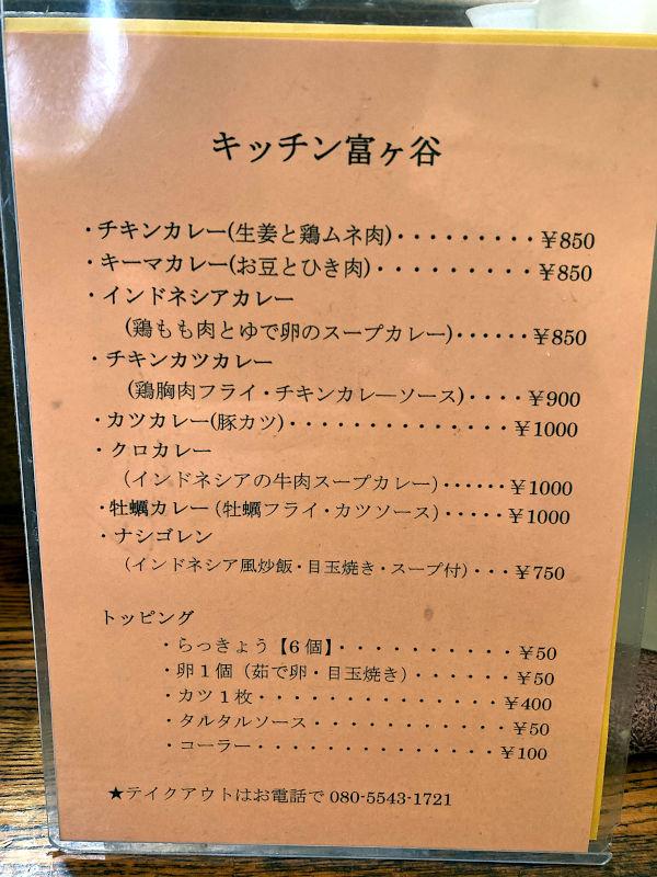 キッチン富ヶ谷メニュー